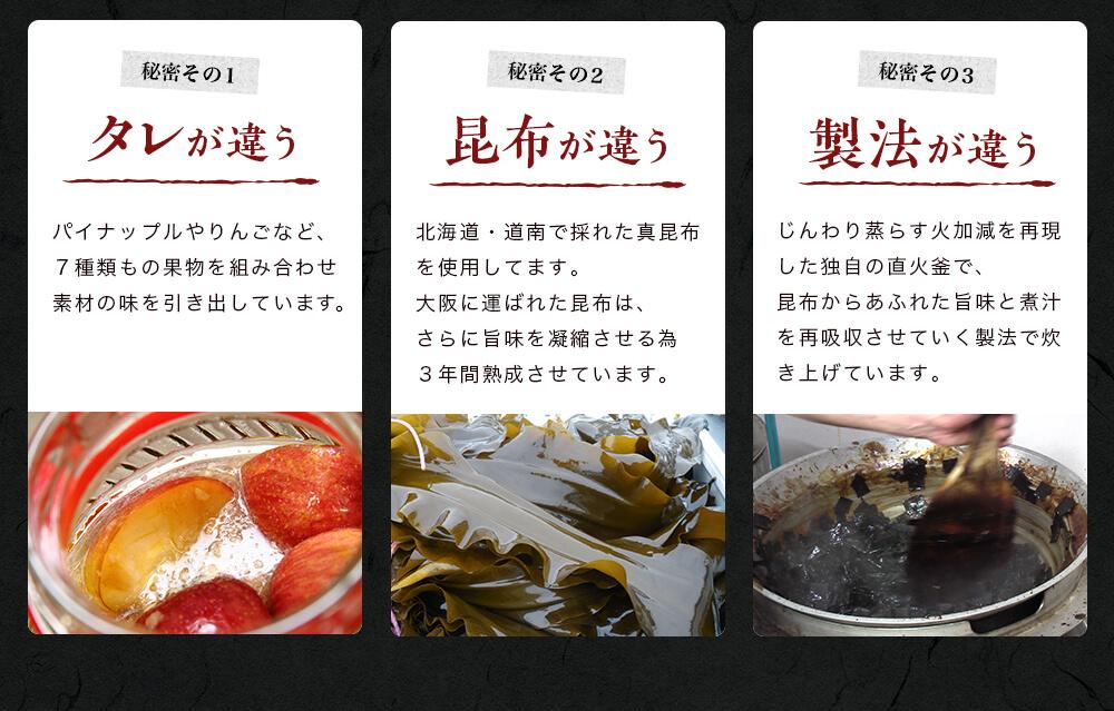 タレ,果物,ハッサク,ミカン,りんご,パイナップル,独自の製法,北海道,真昆布,煮汁,発酵原料には玄米やニンニク,生姜などの穀物,天然酵母