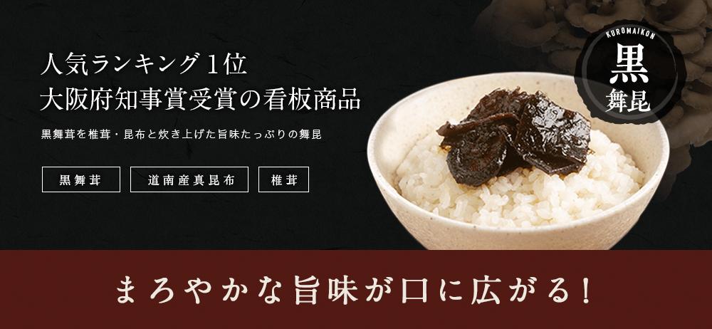 黒舞昆,人気ランキング1位,楽天ランキング,黒舞茸,佃煮,こうはら,大阪,舞昆のこうはら