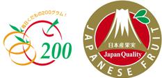 毎日くだもの200グラム!日本産果実