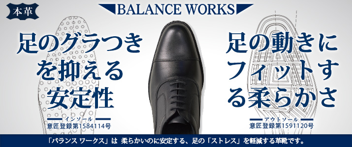 balanceworks
