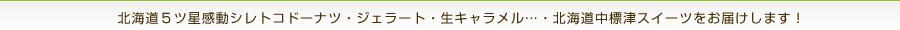 北海道5ツ星感動シレトコドーナツ・ジェラート・生キャラメル…・北海道中標津スイーツをお届けします!