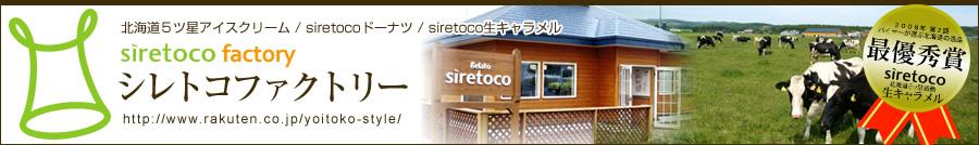 北海道5ツ星感動アイスクリーム・siretoco 生キャラメル・シレトコドーナツ シレトコファクトリー siretoco factory