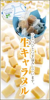siretoco 生キャラメル