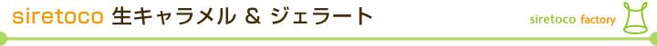 siretoco 生キャラメル4個セット