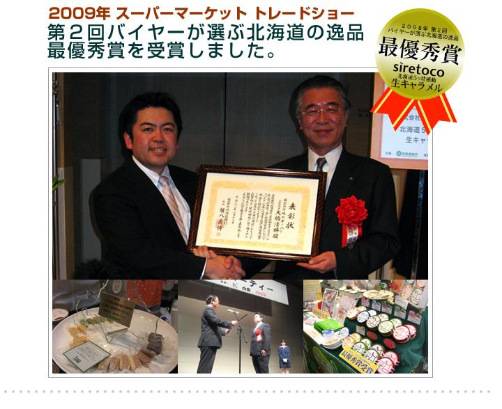 2009年 スーパーマーケット トレードショー 第2回バイヤーが選ぶ北海道の逸品最優秀賞を受賞しました。
