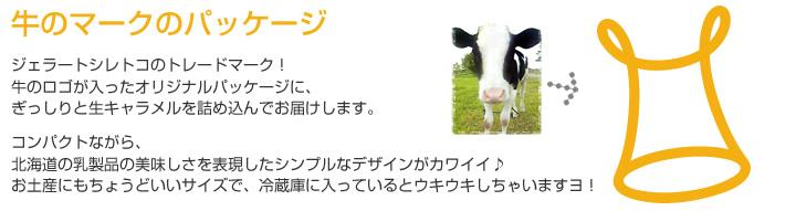 牛のマークのパッケージ