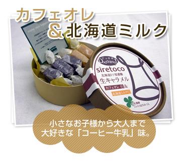 カフェオレ&北海道ミルク
