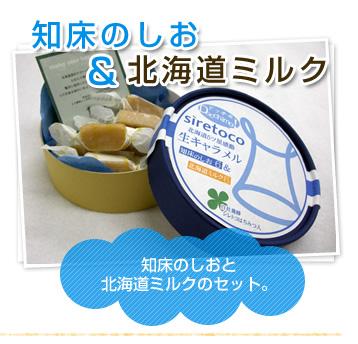 知床のしお&北海道ミルク