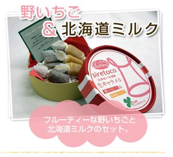 野いちご&北海道ミルク