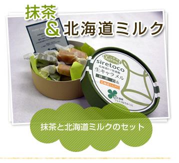 抹茶&北海道ミルク