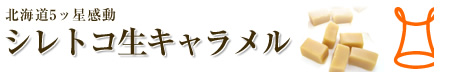 シレトコ生キャラメル