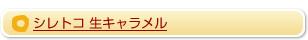 シレトコ 生キャラメル