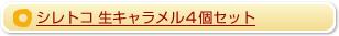シレトコ 生キャラメル4個セット