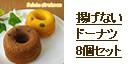 揚げないドーナツ8個セット