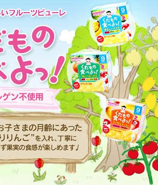 和光堂ベビーフード【7大アレルゲン不使用フルーツ類】