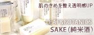 SAKE(純米酒)