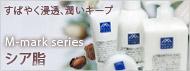 松山油脂 M-mark シア脂シリーズ