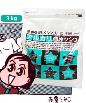 家庭用ソーダ 3kg
