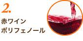 2.赤ワインポリフェノール