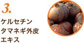 3.ケルセチンタマネギ外皮エキス