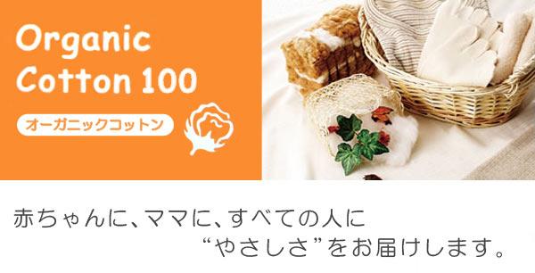 Organic Cotton 100 [オーガニックコットン]