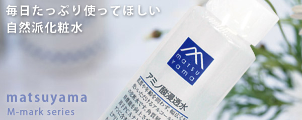 無添加化粧水