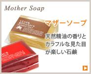 マザーソープ 〜爽やかな香りあふれる石けん〜