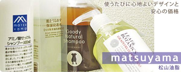 松山油脂 〜使うたびに心地よいデザインと安心の価格〜