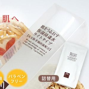 松山油脂 肌をうるおす保湿浸透水ライトタイプ 詰替用