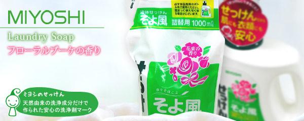 華やかなフローラルブーケの香りの洗濯用せっけん(詰替用)