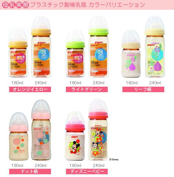 母乳実感プラスチック製哺乳びん【カラーバリエーション】