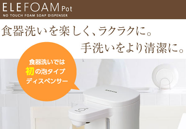 【ELEFOAM Pot】ノータッチで清潔な手洗い習慣!食器洗いも楽しく、ラクラク。