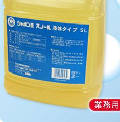 シャボン玉スノール液体2