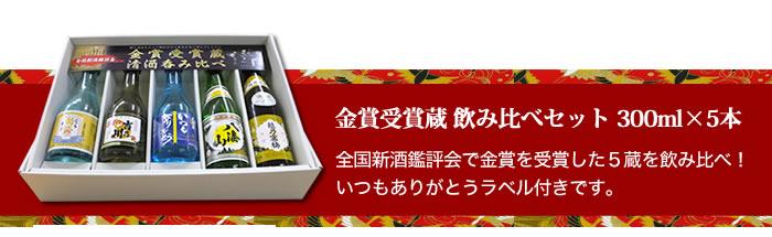 金賞受賞蔵飲み比べ300ml×5本セット