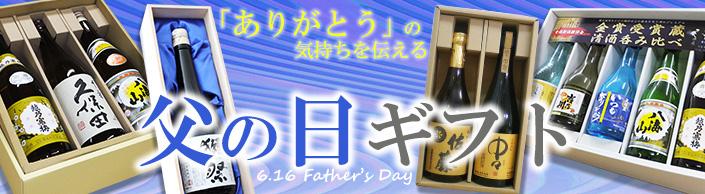 父の日おすすめギフト特集