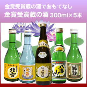 金賞受賞酒蔵セット