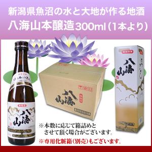 八海山 本醸造 300ml