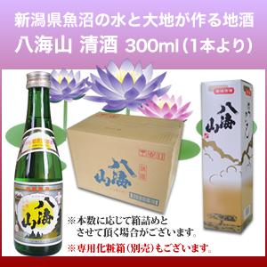 八海山 清酒 300ml