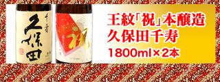 王紋「祝」本醸造、久保田千寿