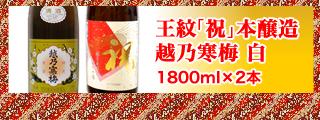 王紋「祝」本醸造、越乃寒梅白