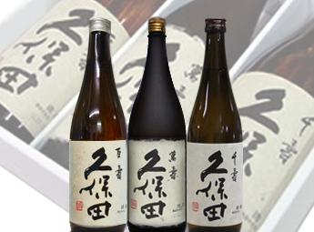 久保田3本飲み比べ