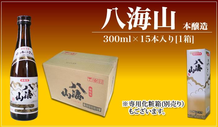 八海山 本醸造 300ml×15本入 1箱