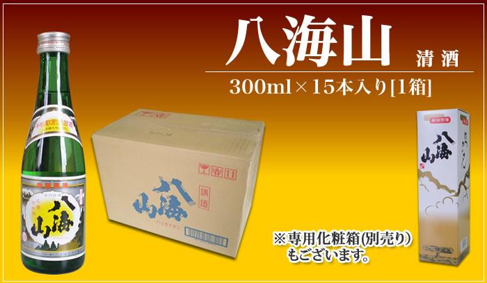 八海山 清酒 300ml×15本入 1箱