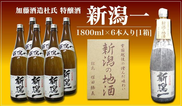 加藤酒造杜氏 特醸酒 新潟一 1800ml×6本入 1箱
