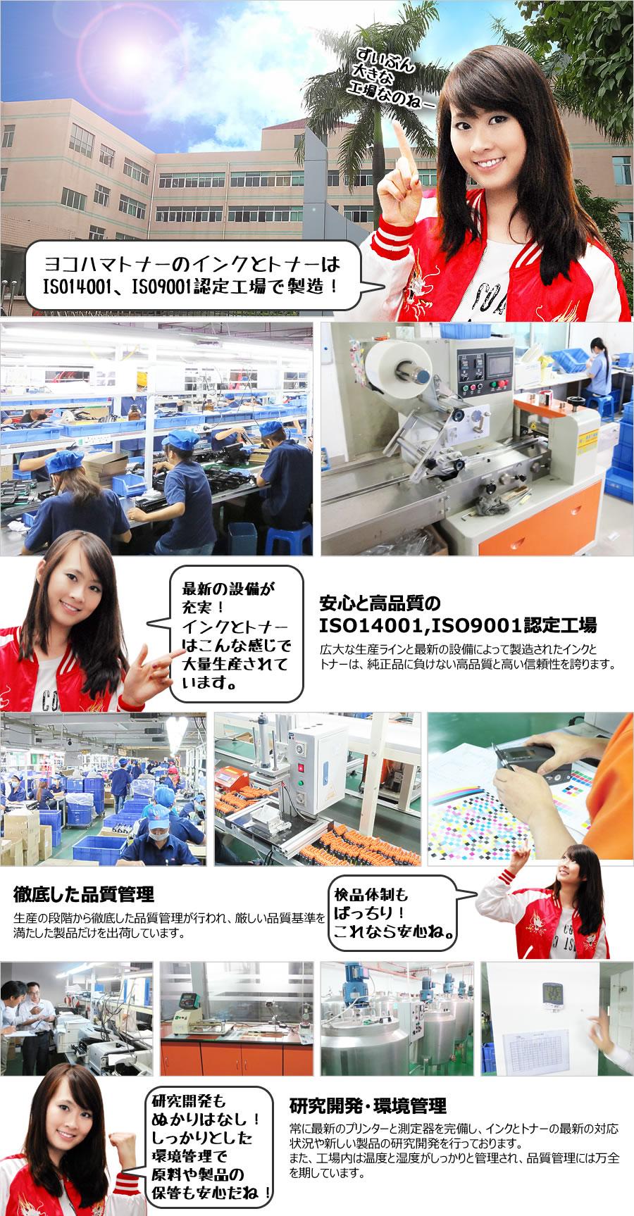 安心と高品質のISO14001,ISO9001認定工場