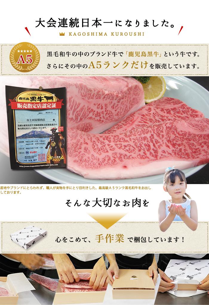 大会連続日本一になりました。黒毛和牛の中のブランド牛で「鹿児島黒牛」という牛です。さらにその中のA5ランクだけを販売しています。