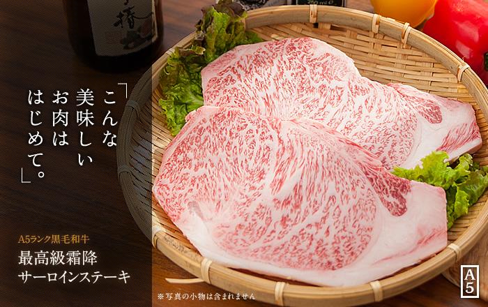 こんな美味しいお肉ははじめて。A5ランク黒毛和牛最高級霜降サーロインステーキ