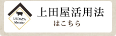 上田屋活用法はこちら