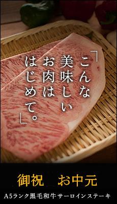 父の日、御中元、御礼や お祝いにA5ステーキを。A5ランク黒毛和牛サーロインステーキ