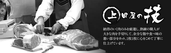 上田屋の技